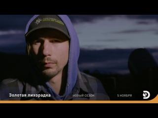 «Золотая лихорадка», новый сезон | Discovery