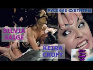 Порно перевод Silvia Saige Keira Croft mom incest taboo инцест, мама сосет и сын мачеха табу русские субтитры с диалогами
