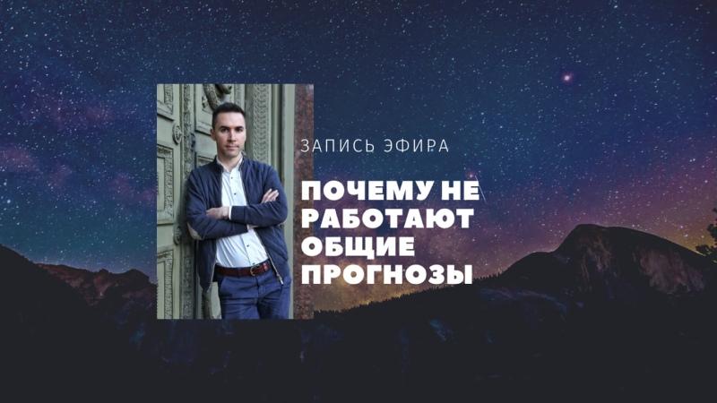 Павел Емельянов. Практическая астрология. Почему не работают общие прогнозы