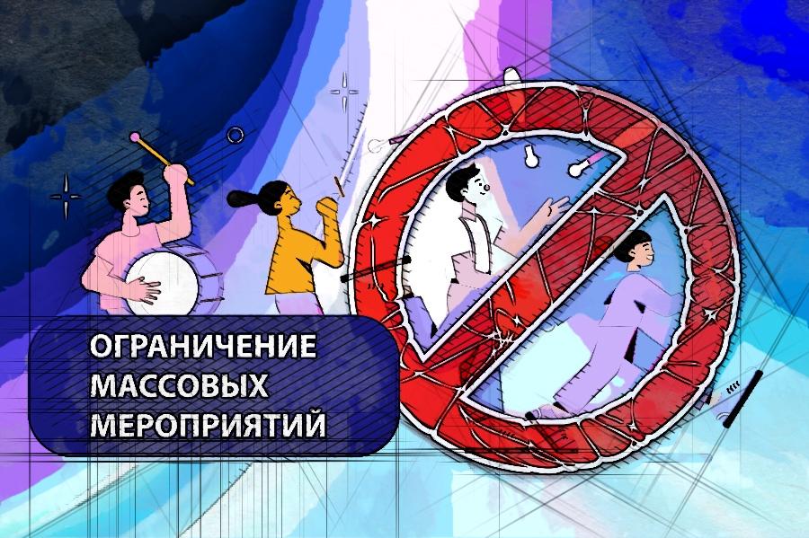 Полиция предупреждает жителей Саратовской области о запрете на проведение массовых мероприятий