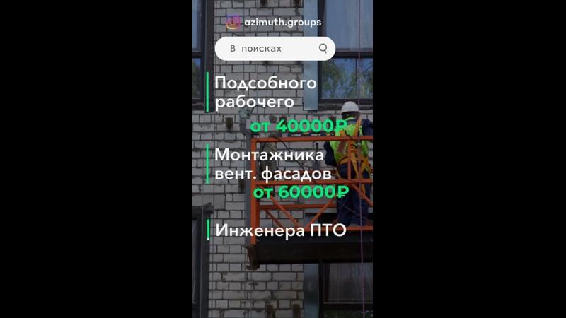 Видео от ООО СК АЗИМУТ ГРУПП