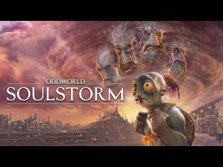 Мудокон против глюкон | Oddworld: Soulstorm