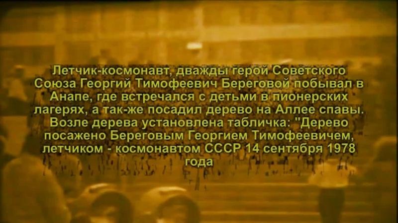 Исторические хроники. Летчик-космонавт Георгий Тимофеевич Береговой в Анапе. 1978 г.