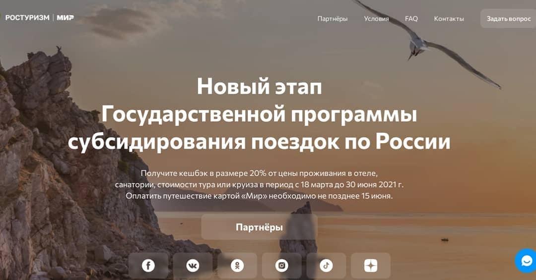 Стартовал новый этап программы «Туристический кэшбэк»: Саратовская область вошла в число участников