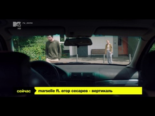 Marselle feat. Егор Сесарев - Вертикаль (MTV Россия) Ru_Zone