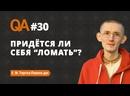 QA30 - Как быть людям, которым по природе сложно находиться в системе Гита-нагари