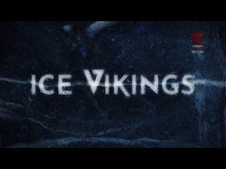 Ледовые викинги 8 серия / Ice Vikings