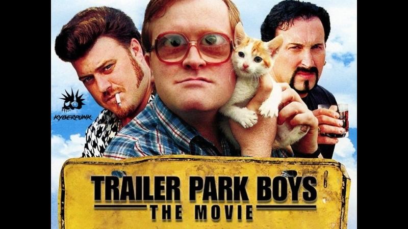Trailer Park Boys The Movie Парни из Трейлерпарка 2006 Перевод М Яроцкий