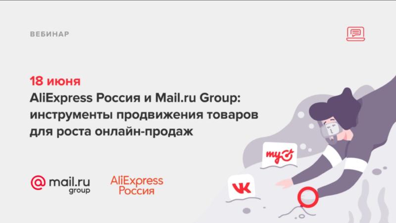 AliExpress Россия и Mail.ru Group: инструменты продвижения товаров для роста онлайн-продаж