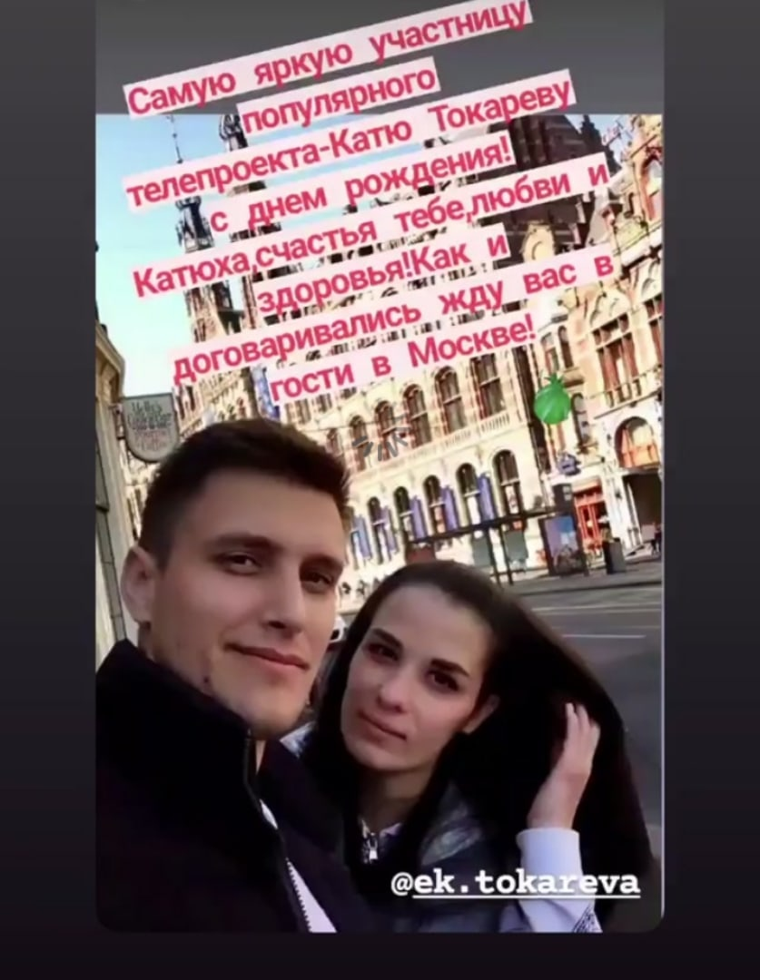 Бывшей участнице Кате Токаревой исполнилось 32 года