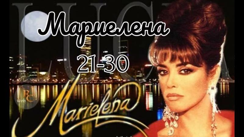Мариелена 21 30 серии из 229 мелодрама драма США Испания 1992 1995