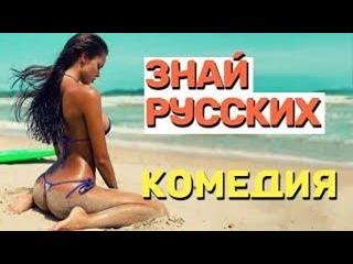 Шикарная комедия, понравится каждому! - ЗНАЙ РУССКИХ  Русские комедии 2021 новинки