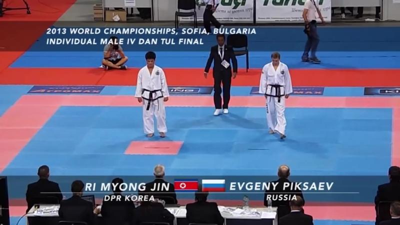 Ri Myong Jin v Evgeny Piksaev IV Dan Male Tul Final ITF World Championships 2013