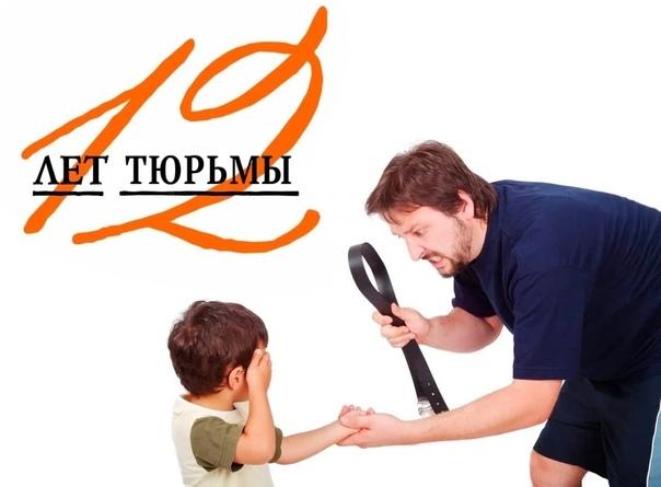 В России захотели ужесточить наказание за избиение детей.