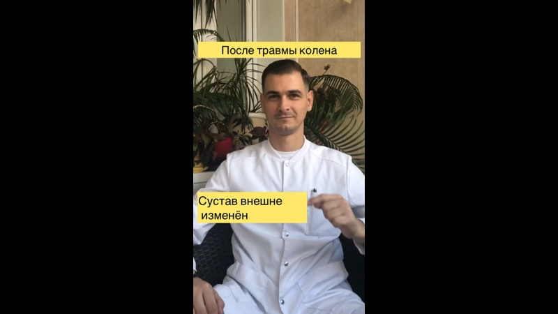Видео от Травматолог ортопед Москва