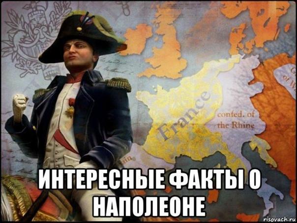 Интересные факты о Наполеоне - Свою военную карьеру Наполеон начал с 16 лет, она оказалась столь удачной и стремительной, что он стал генералом в 24 года, а великим императором в 34 года. Когда