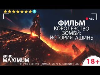 Королевство зомби: История Ашинь / Kingdom: Ashinjeon (2021) 1080р