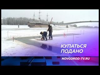 Полиция и МЧС обеспечат безопасность новгородцев во время Крещенских купаний