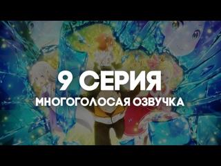 [AniRise] 9 серия | Re:Zero. Жизнь с нуля в альтернативном мире 2. Часть 2 в русской ОЗВУЧКЕ
