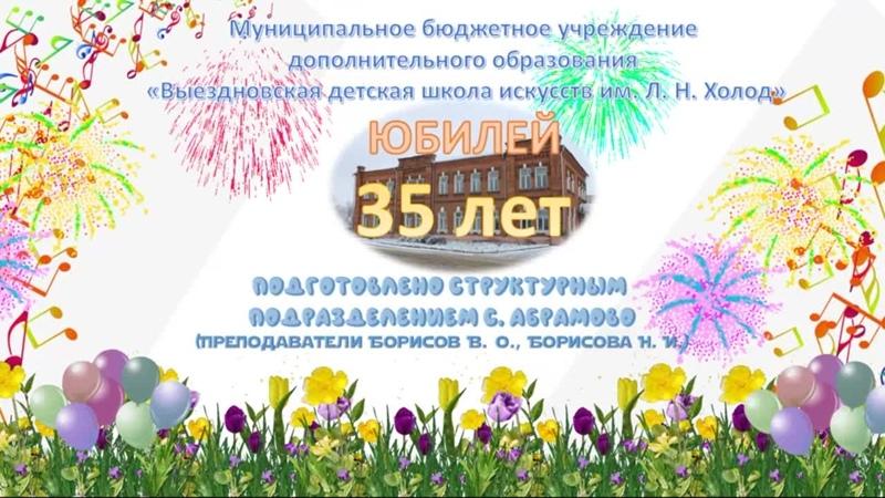 Юбилей МБУ ДО ВДШИ им Л Н Холод