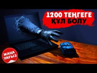 1200 Теңгеге құл болу /Ұстаз Ерлан Ақатаев ᴴᴰ