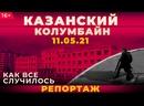 Казанский «Колумбайн» как случилась трагедия 11 мая в Казани и можно ли было избежать трагедии