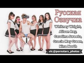 Whitney Wright, Alison Rey, Carolina Sweets, Gracie May Green, Nina North (русская озвучка, big tits porno, schoolgirl gangbang)