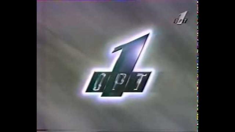 ОРТ 1995 09 01 воскресенье
