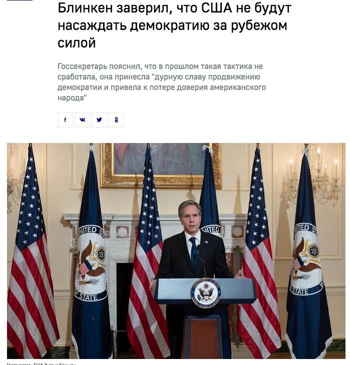 ◄█▬█►Бла-бла-бла: Блинкен заверил, что США не будут насаждать демократию за рубежом силой