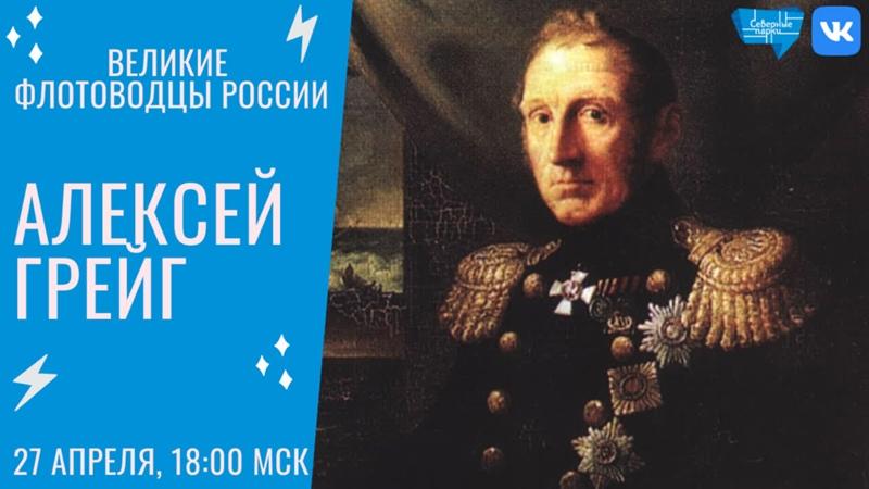 Алексей Грейг. Лекторий «Великие флотоводцы России»