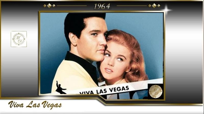 Да здравствует Лас Вегас Viva Las Vegas Джордж Сидни George Sidney 1964 США