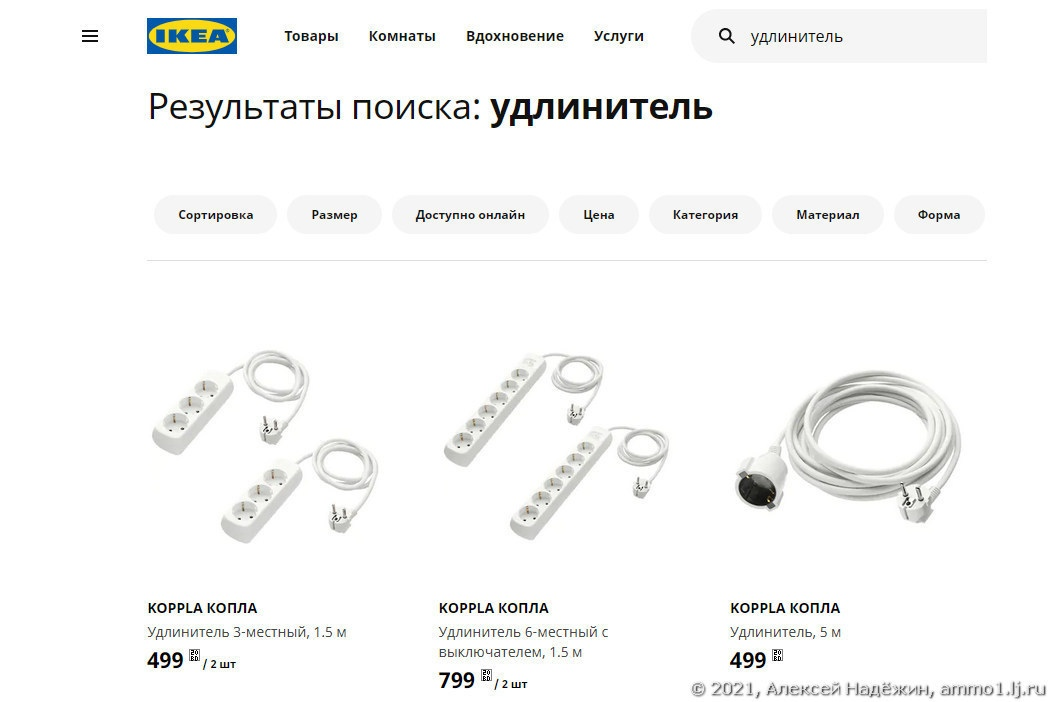 Идеальный удлинитель за 250 рублей