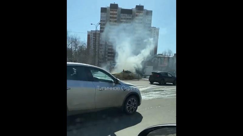 Дымовуха на Можайском шоссе в Одинцово