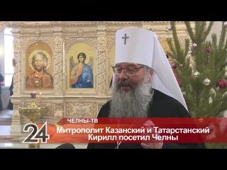 Митрополит Казанский и Татарстанский Кирилл посетил Челны