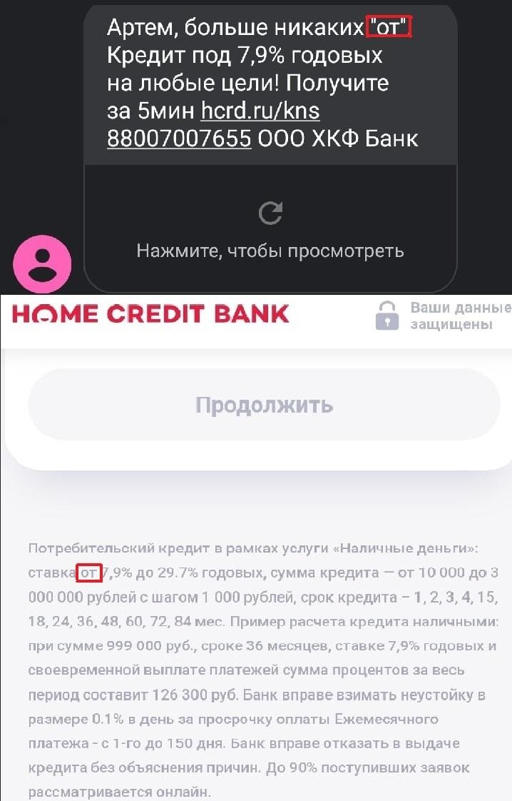 Хоум кредит наебанк