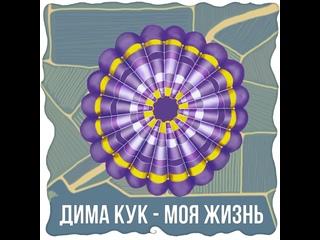 Дима Кук - тизер «Моя Жизнь»