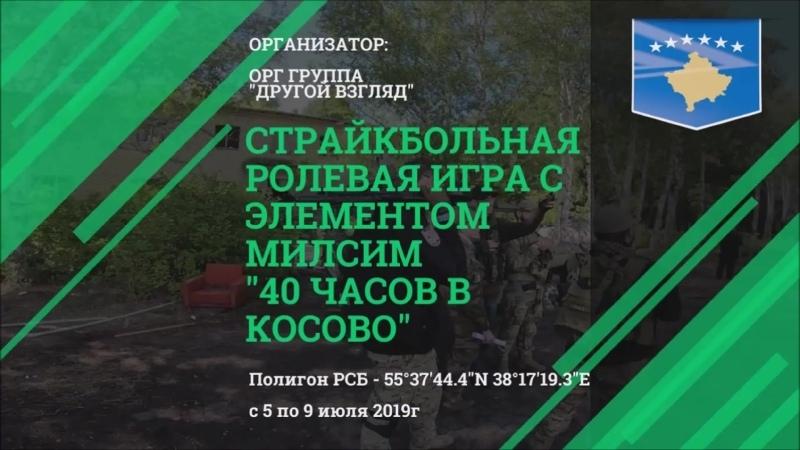 40 Часов в Косово SEBASTIA airsoft team