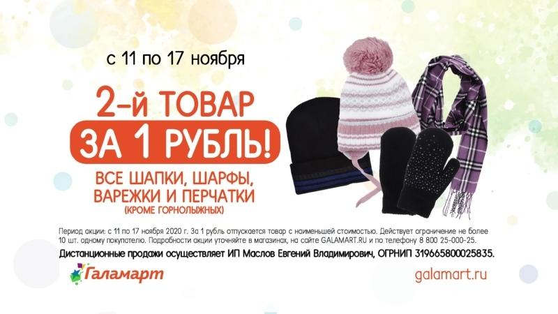 Галантерея за 1 рубль!