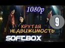 Крутая недвижимость 9 серия Озвучка SoftBox