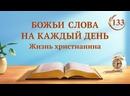 Божьи слова на каждый день «Знал ли ты, что Бог совершил великое среди людей» отрывок 133