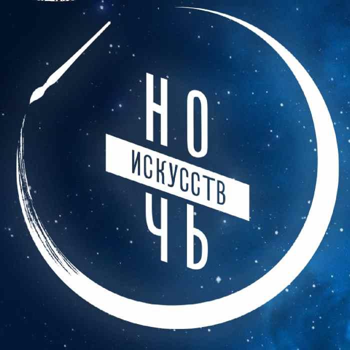 """Афиша Нижний Новгород """"Ночь искусств 2020"""""""