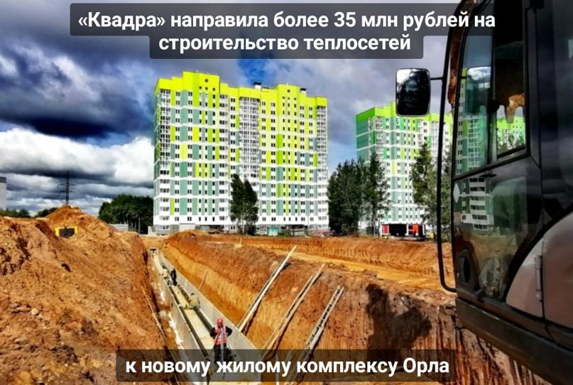 «Квадра» направила более 35 млн рублей на строительство теплосетей к новому жилому комплексу Орла