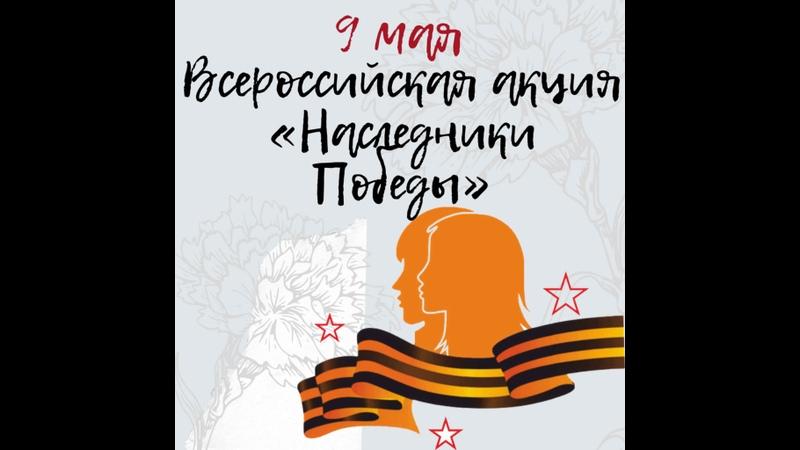 Наследники Победы Богданова Маргарита 2Ж класс