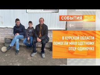 В Курской области помогли многодетному отцу-одиночке