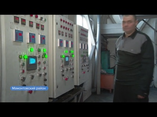 В Мамонтово отремонтировали одну котельную и хотят сделать вторую.