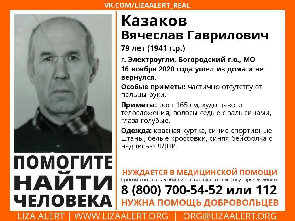 Внимание! Помогите найти человека! Пропал #Казаков Вячеслав Гаврилович, 79 лет, г