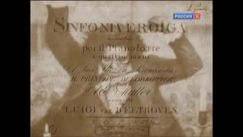 Бетховен Величайшее шоу на земле