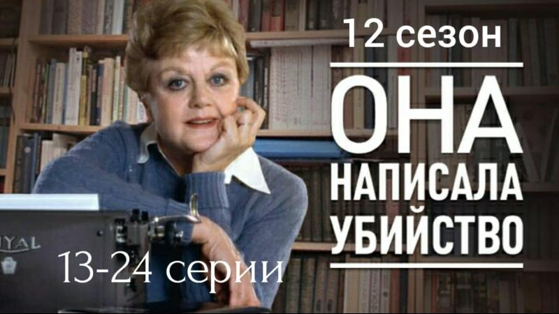 Она написала убийство 12 сезон 13 24 серии из 24 детектив США 1995 1996
