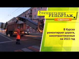 «Специальный репортаж» . В Курске ремонтируют дороги с опережением на год