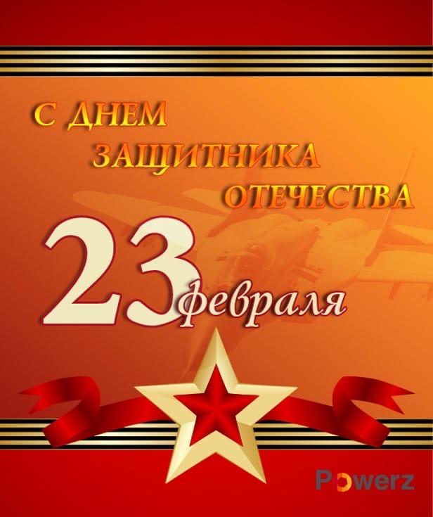 Поздравляем с Днем защитника Отечества